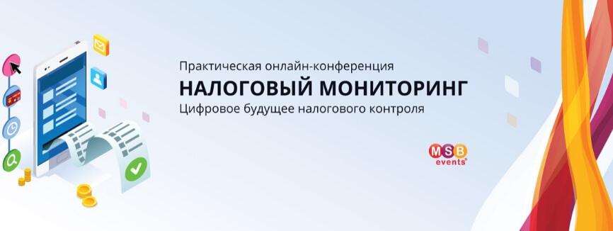 Практическая онлайн-конференция: Налоговый мониторинг