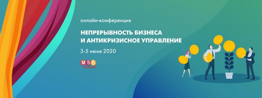 Онлайн-конференция: Непрерывность бизнеса и антикризисное управление