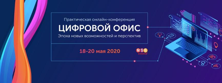 Практическая онлайн-конференция: Цифровой офис