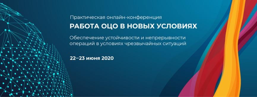 Практическая онлайн-конференция «Работа ОЦО в новых условиях»