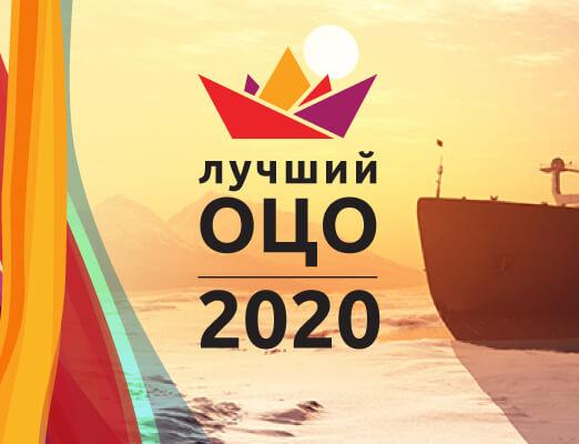 Премия «Лучший ОЦО 2020» будет вручена 19 ноября 2020 в Москве