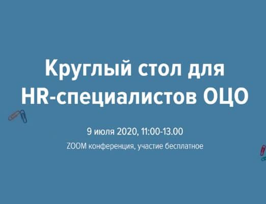 Онлайн-встреча HR-специалистов ОЦО Центрального и Приволжского федеральных округов