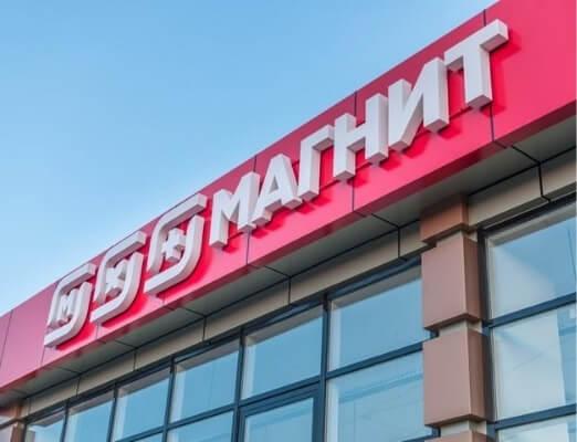 «Магнит» сэкономит около 600 млн рублей ежегодно на централизации финансовой функции