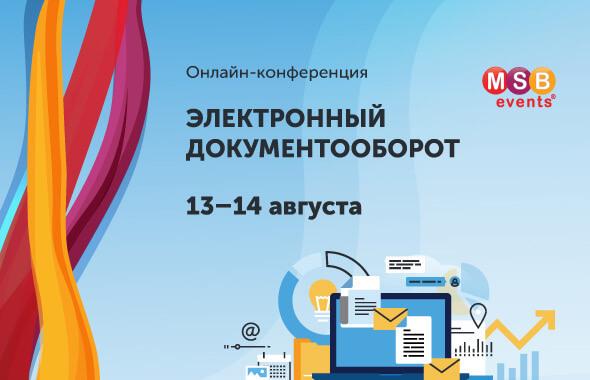 Онлайн-конференция «Электронный документооборот. Законы и технологии»