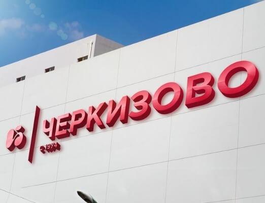 Инна Чеснокова возглавила отдел клиентского сервиса «Черкизово-ОЦО»