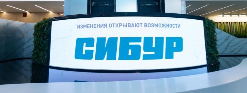 СИБУР открыл инновационный учебный центр