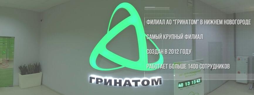 Семь компаний атомной отрасли переводят на ЭДО первичные бухгалтерские документы
