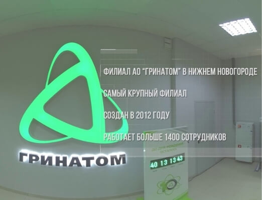Гринатом запустил витрину данных налогового мониторинга для предприятий атомной отрасли