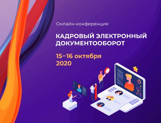 Онлайн-конференция «Кадровый электронный документооборот»