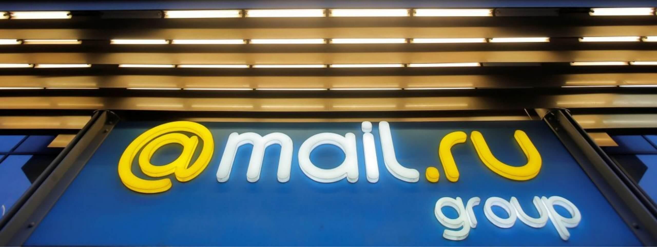 Как цифровой  ассистент работает в компании Mail.ru