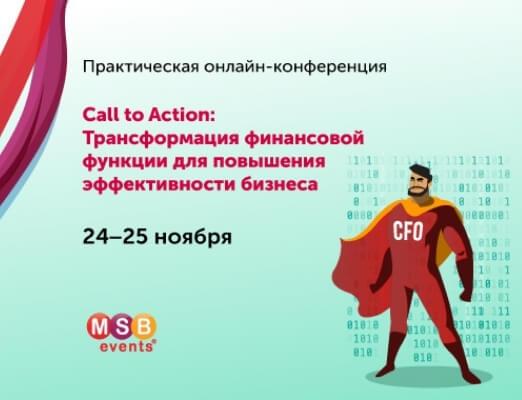 Практическая онлайн-конференция Call to action: трансформация финансовой функции для повышения эффективности бизнеса