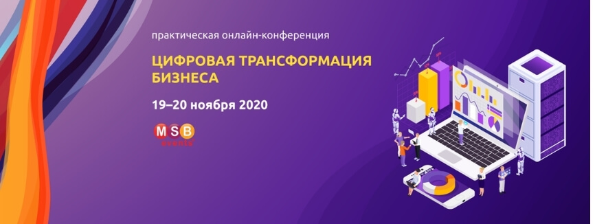 Практическая онлайн-конференция цифровая трансформация бизнеса