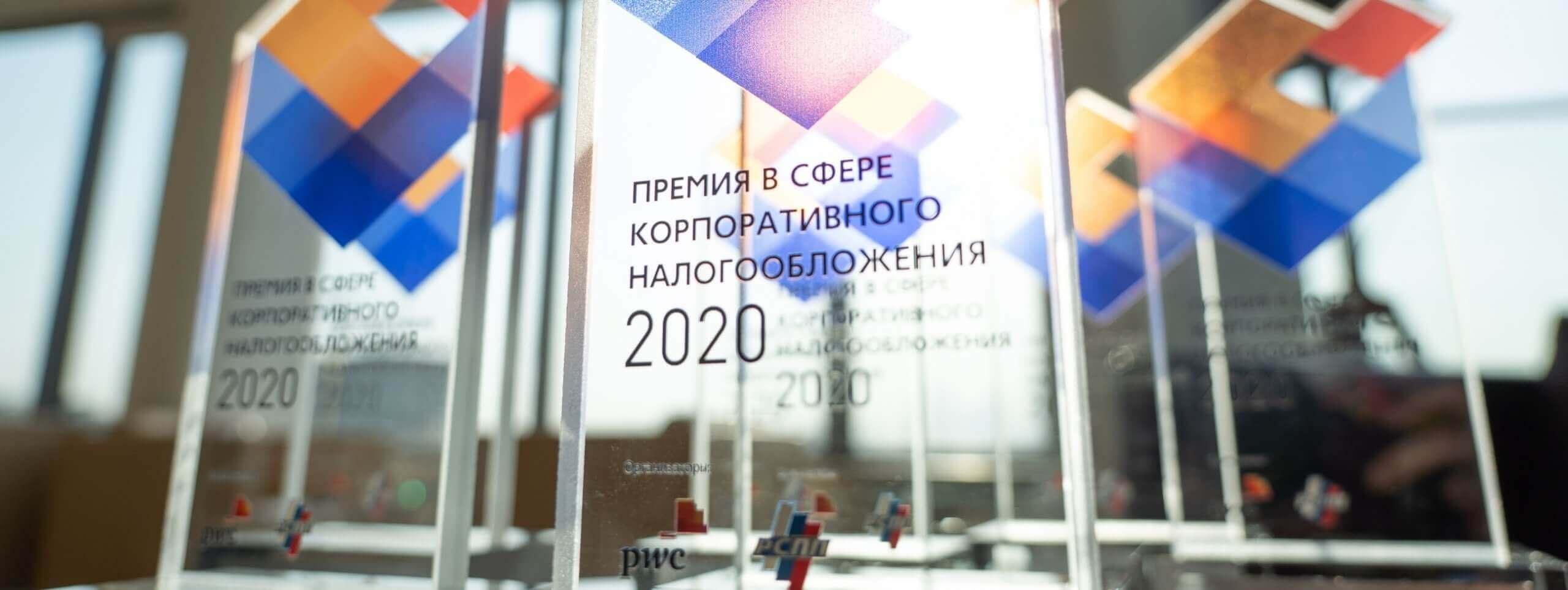 Определены победители Премии в сфере корпоративного налогообложения – 2020