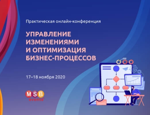 Практическая онлайн-конференция управление изменениями и оптимизация бизнес-процессов