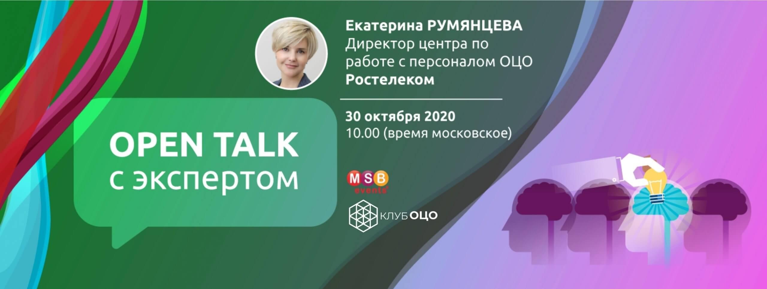 Open talk c экспертом: Екатерина Румянцева