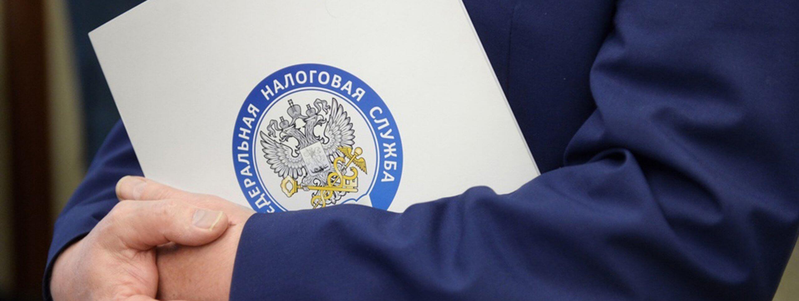 ФНС России разъяснила сроки хранения документов о возврате денежных средств