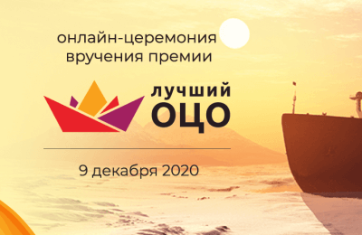 Завершился прием заявок на Премию  «Лучший ОЦО-2020»