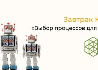 Выбор процессов для роботизации