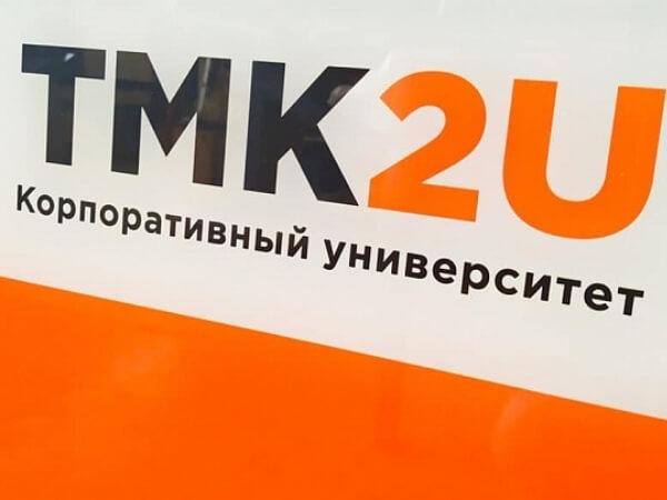 Корпоративный университет ТМК2U как модель кадрового ОЦО