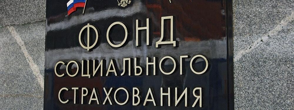 Россия перейдет на электронные больничные листы и прямые выплаты ФСС