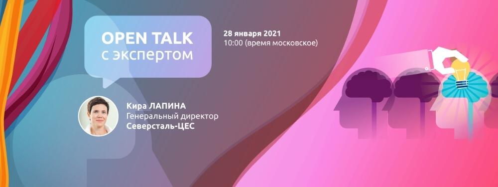 Open talk с экспертом: Кира Лапина