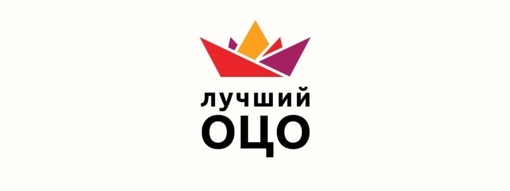 Определены победители конкурса «Лучший ОЦО-2020»