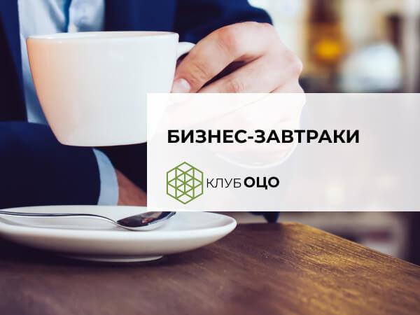 Закрытые онлайн-завтраки Клуба ОЦО