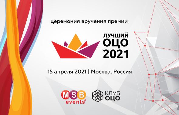 Стартовал конкурс «Лучший ОЦО 2021»