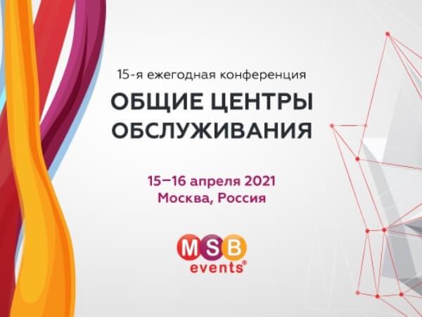 15-я бизнес-встреча «Общие Центры Обслуживания»