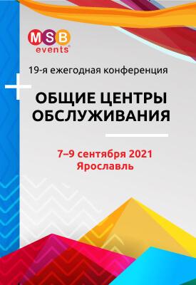 Конфа ОЦО 2021 вертикаль