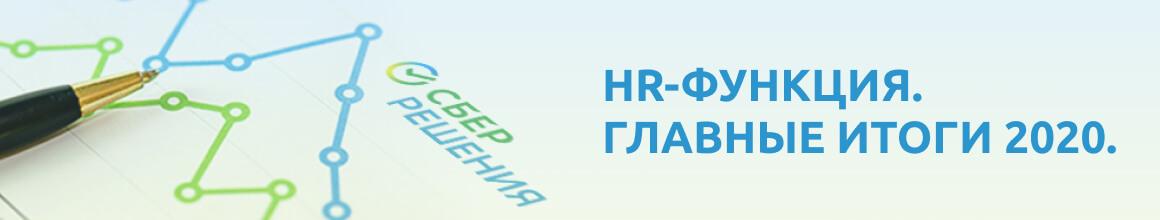 HR-функция. СберРешения. Горизонталь для главной