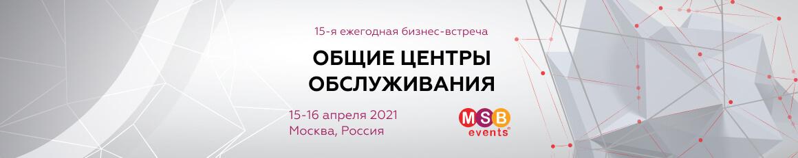 Конфа ОЦО 2021 горизонталь