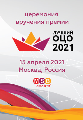Лучший ОЦО 2021 вертикаль