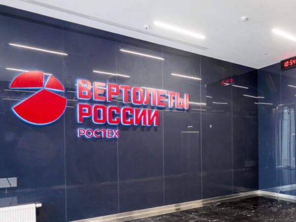 ОЦО холдинга «Вертолеты России» будет создан в Ростовской области