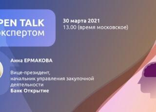 Управление закупками. Open talk c Анной Ермаковой