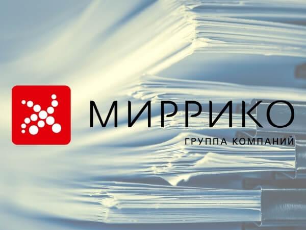 Организация электронного архива: опыт ГК «Миррико»
