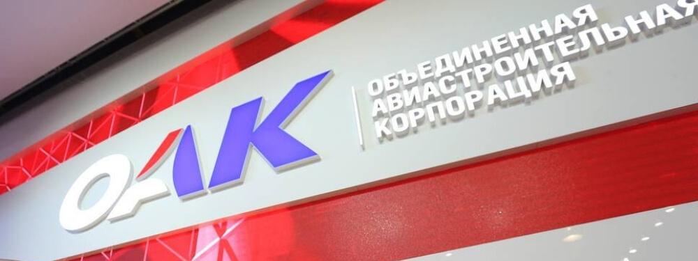Общекорпоративные центры компетенций и обслуживания будут созданы в OAK
