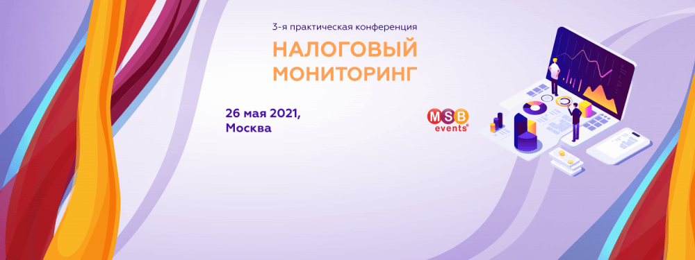 3-я Практическая конференция  «Налоговый мониторинг»