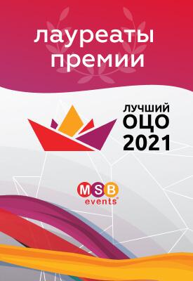 Лауреаты премии ОЦО 2021