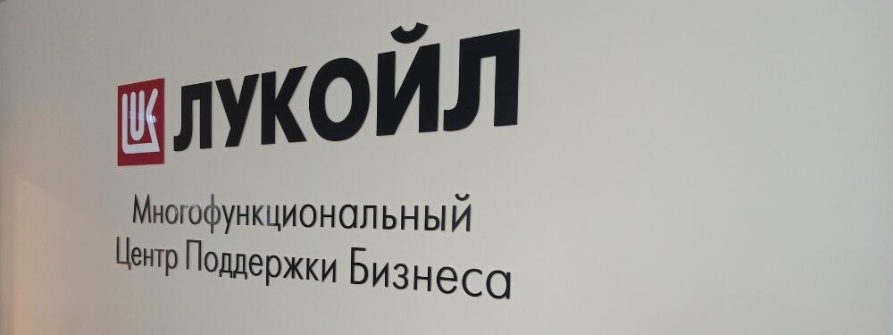 Как обеспечить непрерывное обслуживание: опыт «ЛУКОЙЛ-МЦПБ»