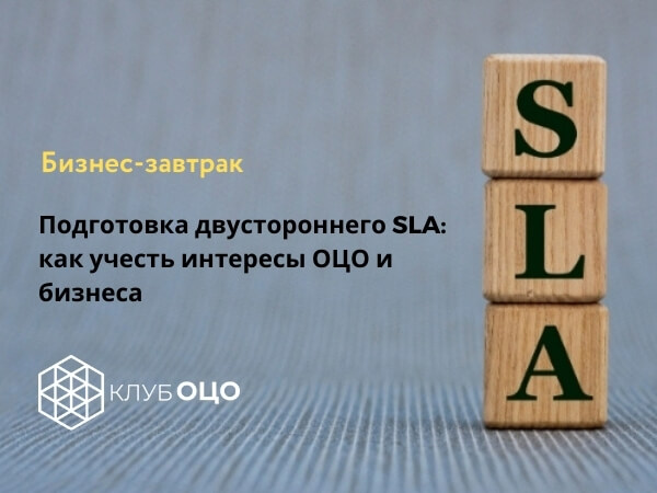 Подготовка двустороннего SLA: как учесть интересы ОЦО и бизнеса