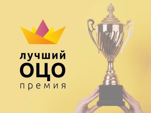 Определены победители конкурса «Лучший ОЦО-2021»