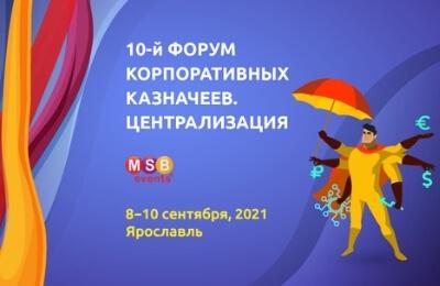 10-й форум корпоративных казначеев. Централизация