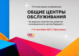 19-я конференция «Общие центры обслуживания» пройдет в Ярославле