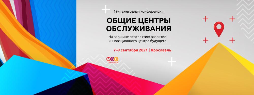 19-я ежегодная конференция «Общие центры обслуживания» в Ярославле