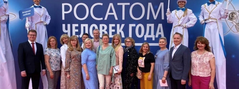Сотрудникам Гринатома вручены премии «Человек года»