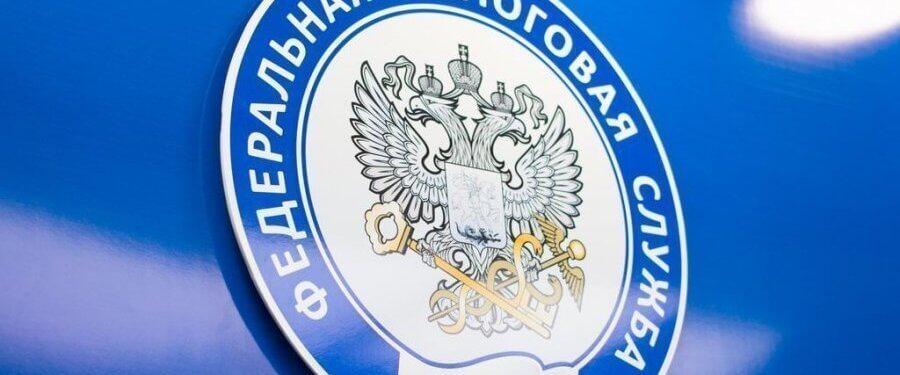 ФНС разработала формы документов для перехода на налоговый мониторинг