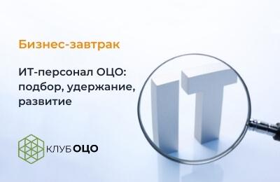 ИТ-персонал ОЦО:  подбор, удержание, развитие
