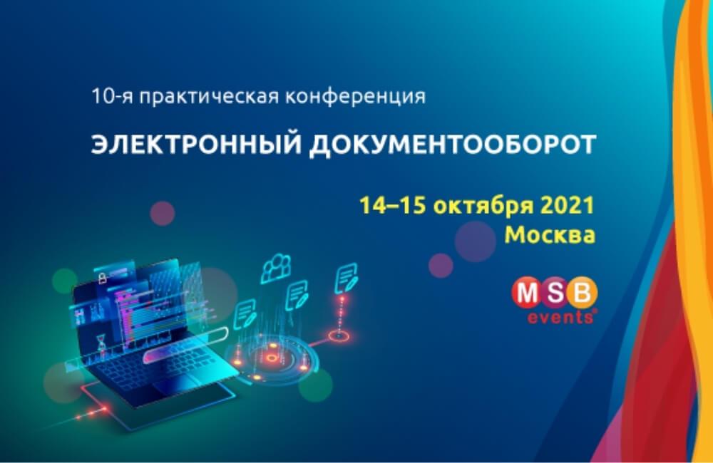 10-ая практическая конференция  «Электронный документооборот»