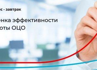 Оценка эффективности работы ОЦО